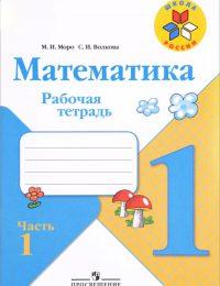 Моро, Волкова, Степанова - Школа России - Рабочая тетрадь. Часть 1