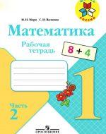 ГДЗ - Математика 1 класс - Школа России - Рабочая тетрадь. Часть 2