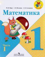 ГДЗ - Математика 1 класс - Школа России - Учебник. Часть 1