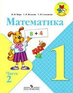 ГДЗ - Математика 1 класс - Школа России - Учебник. Часть 2