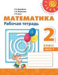 Дорофеев, Миракова, Бука - Перспектива - Рабочая тетрадь. Часть 1