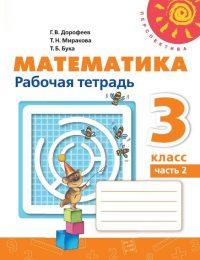 Дорофеев, Миракова, Бука - Перспектива - Рабочая тетрадь. Часть 2