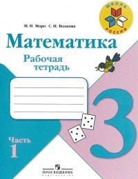 Моро, Бантова, Волкова - Школа России - Рабочая тетрадь. Часть 1