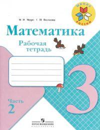 Моро, Бантова, Волкова - Школа России - Рабочая тетрадь. Часть 2