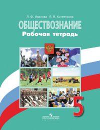 Боголюбов, Иванова - Обществознание - Рабочая тетрадь