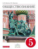 ГДЗ - Обществознание 5 класс - Вертикаль - Учебник
