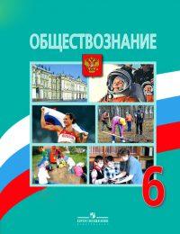 Боголюбов, Виноградова, Городецкая, Иванова, Хотеенкова - Обществознание