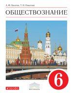 ГДЗ - Обществознание 6 класс - Вертикаль - Учебник