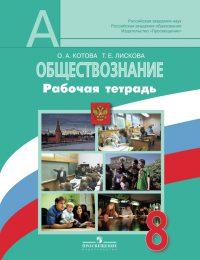 Боголюбов, Городецкая, Котова, Лискова - Обществознание - Рабочая тетрадь