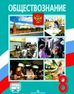 ГДЗ - Обществознание 8 класс - Обществознание - Учебник