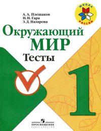 Плешаков - Школа России - Тесты