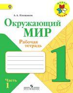 ГДЗ - Окружающий мир 1 класс - Школа России - Рабочая тетрадь