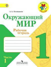 Плешаков - Школа России - Рабочая тетрадь