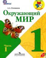 ГДЗ - Окружающий мир 1 класс - Школа России - Учебник