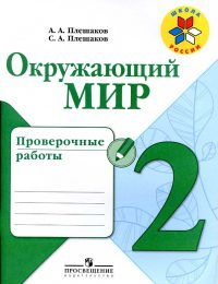 Плешаков - Школа России - Проверочные работы
