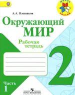 ГДЗ - Окружающий мир 2 класс - Школа России - Рабочая тетрадь