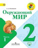 ГДЗ - Окружающий мир 2 класс - Школа России - Учебник