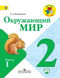 Плешаков - Школа России