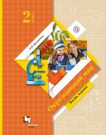 ГДЗ - Окружающий мир 2 класс - Начальная школа XXI века - Учебник