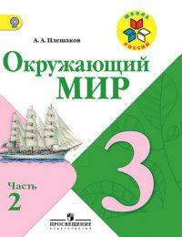 Плешаков - Школа России - Учебник. Часть 2