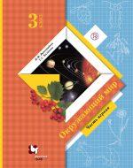 ГДЗ - Окружающий мир 3 класс - Начальная школа XXI века - Учебник. Часть 1