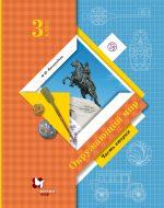 ГДЗ - Окружающий мир 3 класс - Начальная школа XXI века - Учебник. Часть 2