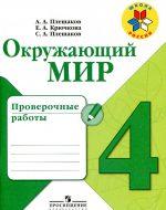 ГДЗ - Окружающий мир 4 класс - Школа России - Проверочные работы