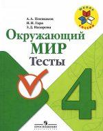 ГДЗ - Окружающий мир 4 класс - Школа России - Тесты