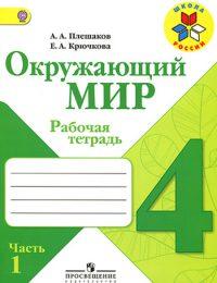 Плешаков - Школа России - Рабочая тетрадь. Часть 1