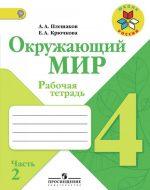 ГДЗ - Окружающий мир 4 класс - Школа России - Рабочая тетрадь. Часть 2