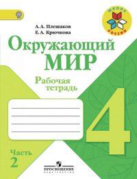 Плешаков - Школа России - Рабочая тетрадь. Часть 2