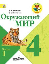 Плешаков - Школа России - Учебник. Часть 1