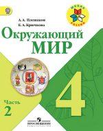 ГДЗ - Окружающий мир 4 класс - Школа России - Учебник. Часть 2