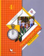 ГДЗ - Окружающий мир 4 класс - Начальная школа XXI века - Учебник. Часть 1
