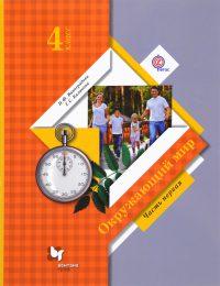 Виноградова - Начальная школа XXI века