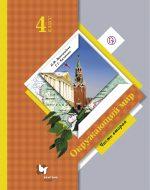 ГДЗ - Окружающий мир 4 класс - Начальная школа XXI века - Учебник. Часть 2